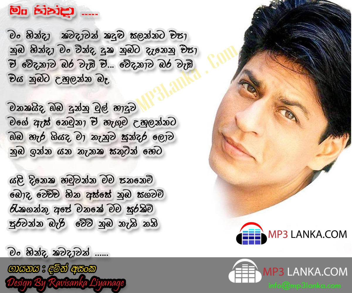 Download Anuradha Pc Sinhala Font Download - zaheavenly